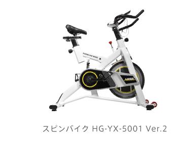 スピンバイク HG-YX-5001 ホワイト