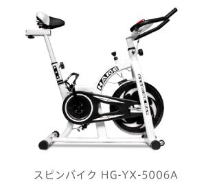 スピンバイク HG-YX-5006 ホワイト