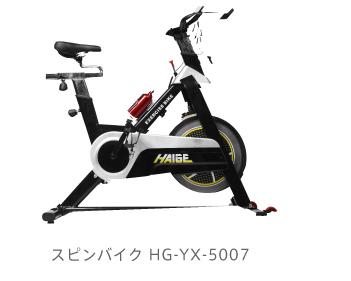 スピンバイク HG-YX-5007 ブラック