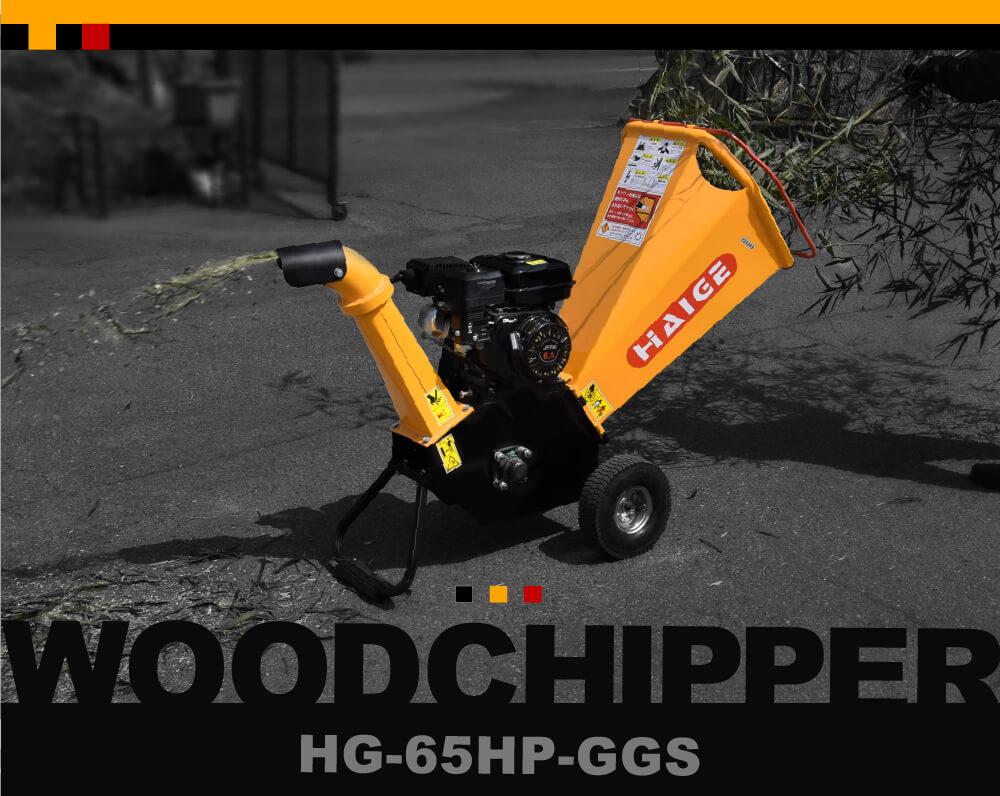 ウッドチッパー 粉砕機 HG-65HP-GGS