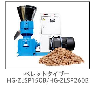 ペレタイザー HG-ZLSP260B
