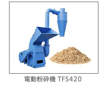 電動粉砕機TFS420
